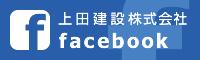上田建設株式会社 facebook