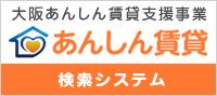 大阪あんしん賃貸支援事業 検索システム