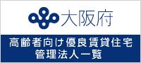 大阪府高齢者向け優良賃貸住宅 管理法人一覧