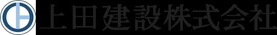 上田建設株式会社