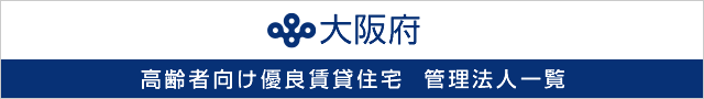 大阪府 高齢者向け優良賃貸住宅 管理法人一覧